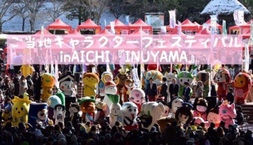 ご当地キャラクターフェスティバルinAICHI『INUYAMA』