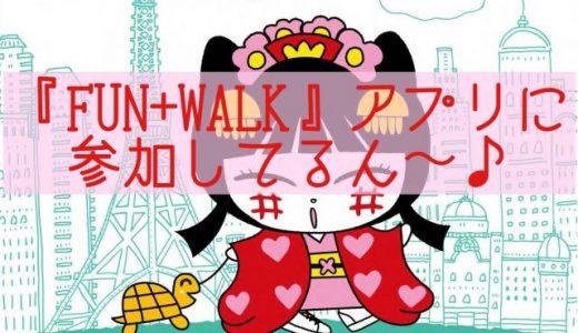 『FUN+WALK』アプリに参加してるん~♪ #funpluswalk  ☆