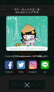 アプリシェア画面
