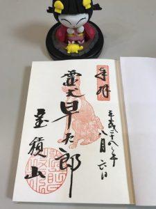 霊犬早太郎