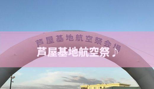 10月14日 #芦屋基地航空祭 に遊びに行ってきた♪