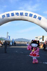 芦屋基地航空祭2018
