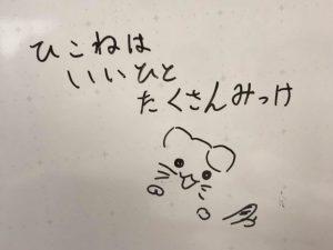 みっけちゃんのサイン