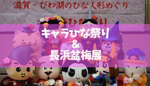 #キャラひな祭り & #長浜盆梅展 に遊びに行ったよ♪