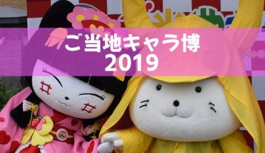 #ご当地キャラ博2019 の思い出~~!!ぱーと1。