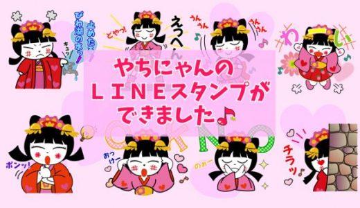 #やちにゃん の #LINEスタンプ と #LINE絵文字 が登場しました♪